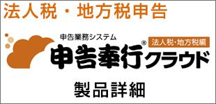 申告奉行クラウド(法人税・地方税編)