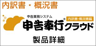 申告奉行クラウド(内訳書・概況書編)
